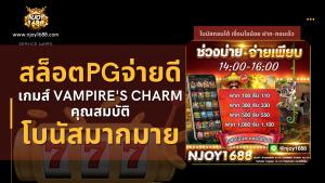 Read more about the article สล็อตpgจ่ายดี เกมส์ Vampire's Charm คุณลักษณะโบนัสมากไม่น้อยเลยทีเดียว