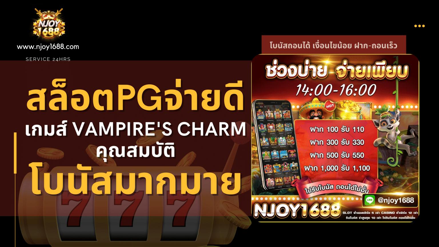 You are currently viewing สล็อตpgจ่ายดี เกมส์ Vampire's Charm คุณลักษณะโบนัสมากไม่น้อยเลยทีเดียว