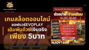 เกมสล็อตออนไลน์ ผลิตโดย EVOPLAY เล่นด้วยเงินจริง ขั้นต่ำ 5บาท