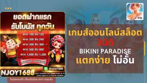 เล่นสล็อตออนไลน์ 3มิติ Bikini Paradise แตกง่าย ฟรีเกมไม่อั้น