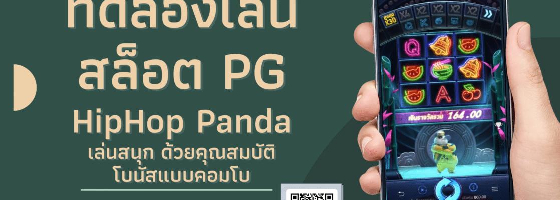 ทดลองเล่นสล็อต PG HipHop Panda โบนัส แบบคอมโบหลายเท่าตัว