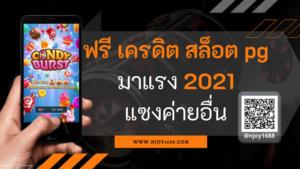 Read more about the article ฟรี เครดิต สล็อต pg ใหม่ล่าสุด 2021 เหนือค่ายอื่น