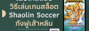 Read more about the article เคล็ดลับ วิธีเล่นเกมสล็อต Shaolin Soccer แบบรวบรัด