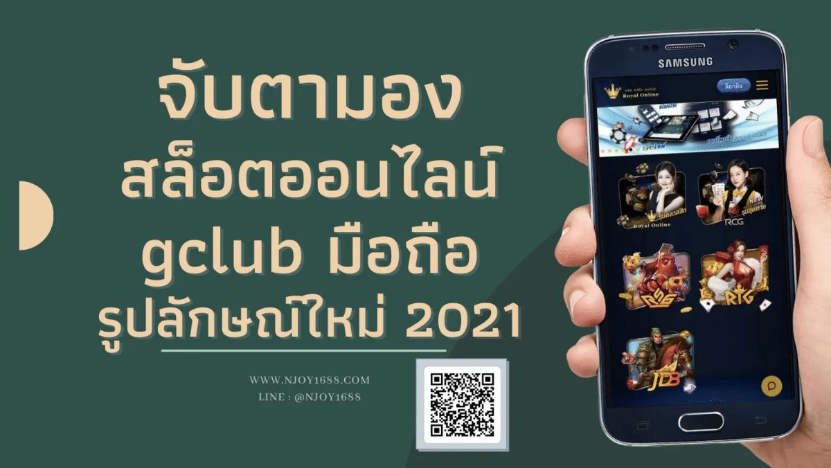 You are currently viewing สล็อตออนไลน์ gclub มือถือ รูปลักษณ์ใหม่ 2021