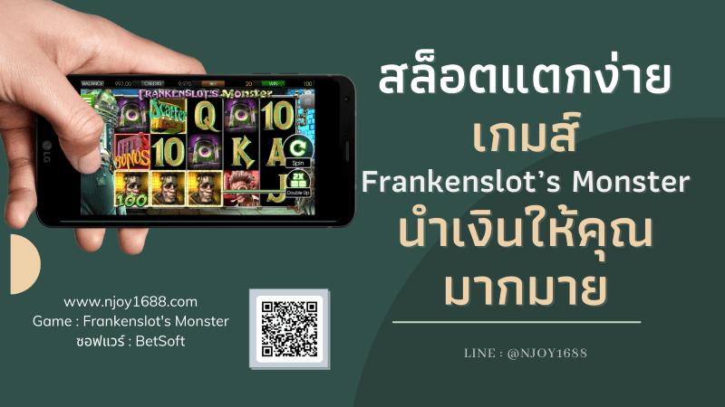 เล่น เกมส์ สล็อตออนไลน์ Frankenslot's Monster จ่ายคุ้ม