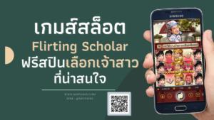 Read more about the article เกมส์สล็อต Flirting Scholar ฟรีสปินเลือกเจ้าสาว แปลกใหม่