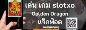 เล่น เกม slotxo Golden Dragon แจ็คพ๊อต ช่วยสร้างรายได้