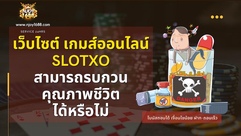 เว็บไซต์ เกมส์ ออนไลน์ SLOTXO สามารถ รบกวน ชีวิตประจำวัน ได้หรือไม่