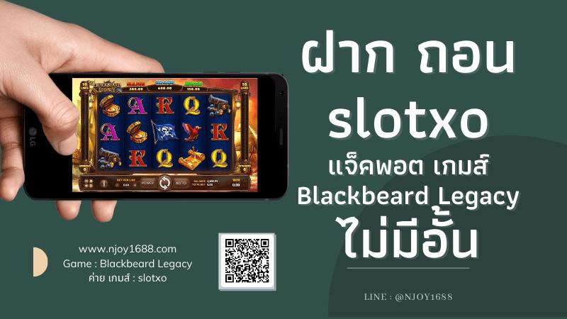 You are currently viewing ฝาก ถอน slotxo เกมส์ Blackbeard Legacy ไม่มีอั้น