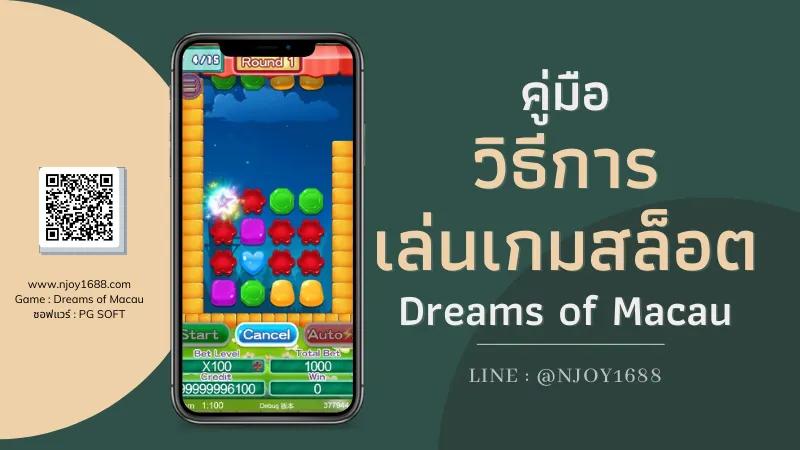 You are currently viewing คู่มือการใช้งาน และ วิธีการเล่นเกมสล็อต Dreams of Macau