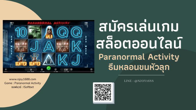 You are currently viewing สมัครเล่น เกมสล็อต ออนไลน์ Paranormal Activity กราฟฟิกหลอนๆ