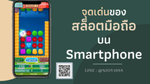 Read more about the article ข้อดี ของ สล็อตมือถือ บน SMARTPHONE