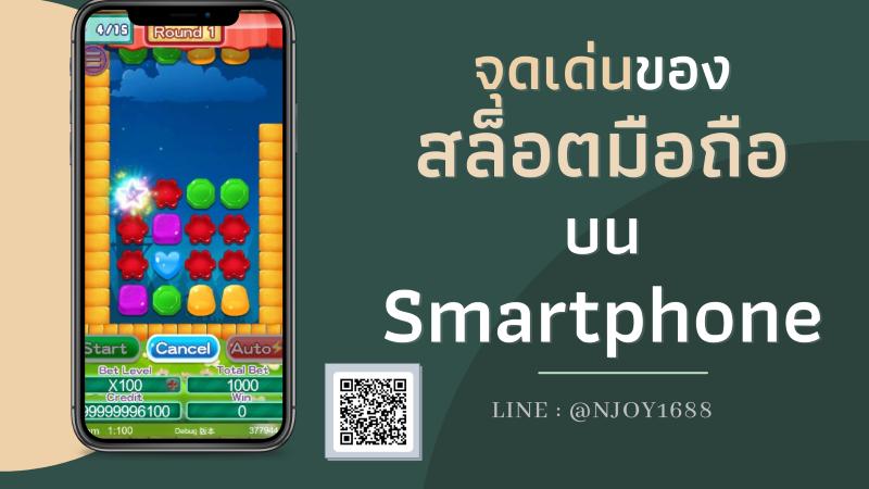 You are currently viewing ข้อดี ของ สล็อตมือถือ บน SMARTPHONE