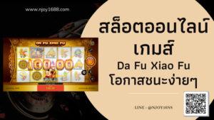 สล็อตออนไลน์ Da Fu Xiao Fu โอกาสชนะ และ หมุนฟรี ง่ายๆ