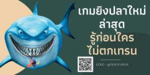 Read more about the article เกมยิงปลาใหม่ ล่าสุด เล่นแบบไหน รู้ก่อนใคร ไม่ให้ตกเทรน