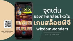 จุดเด่น อะเนเมะชั่นใน เกมสล็อตพีจี Wizdom Wonders