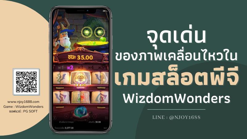 You are currently viewing จุดเด่น อะเนเมะชั่นใน เกมสล็อตพีจี Wizdom Wonders