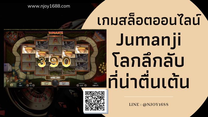 You are currently viewing เกมสล็อตออนไลน์ Jumanji โลกลึกลับ ที่สนุกสนาน