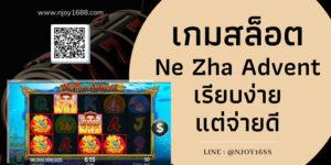 เกมสล็อต Ne Zha Advent เรียบง่าย แม้กระนั้นจ่ายดี