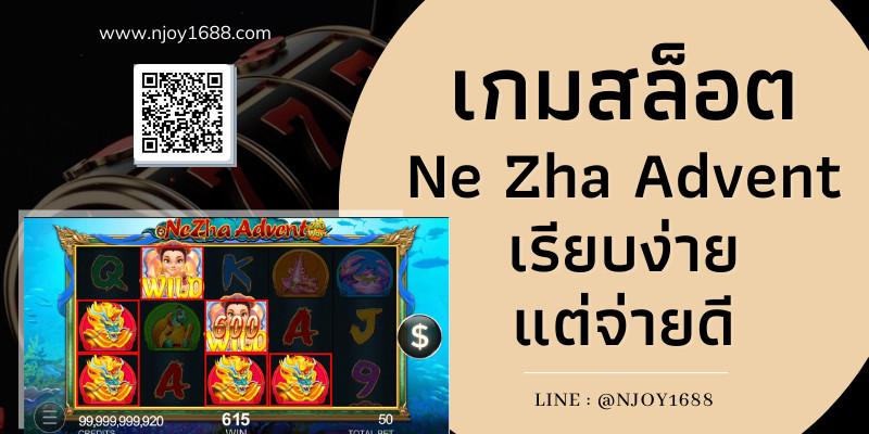 You are currently viewing เกมสล็อต Ne Zha Advent เรียบง่าย แม้กระนั้นจ่ายดี