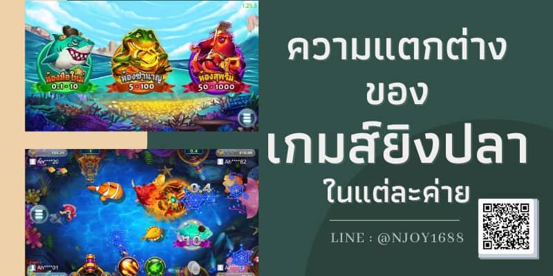 You are currently viewing ความแตกต่าง ของ เกมส์ยิงปลา ในแต่ละแอพ