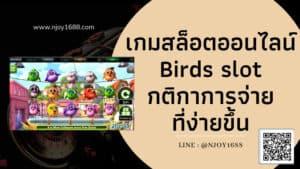 เกม สล็อต ออนไลน์ Birds slot วิธีการจ่าย ง่ายขึ้นกว่าเดิม