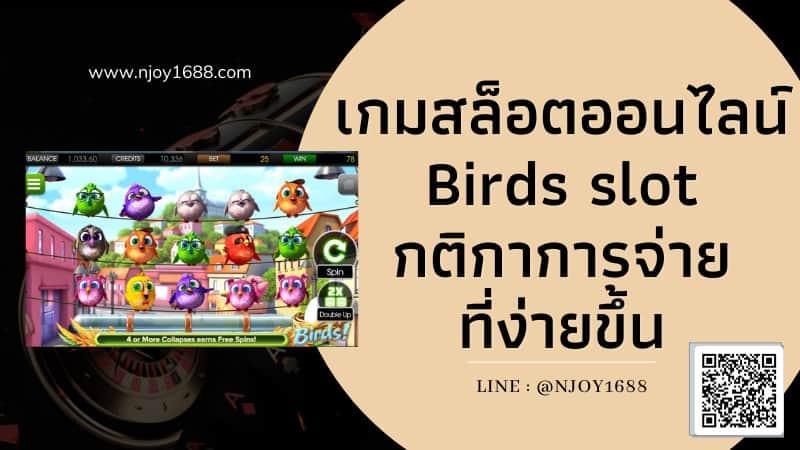 You are currently viewing เกม สล็อต ออนไลน์ Birds slot วิธีการจ่าย ง่ายขึ้นกว่าเดิม