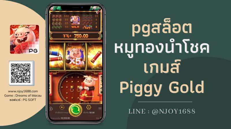You are currently viewing pgสล็อต เกมส์ Piggy Gold หมูทองแห่งโชคลาภ