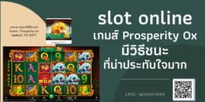 slot online เกมส์ Prosperity Ox มีวิธีชนะ ที่ไม่ซ้ำใคร