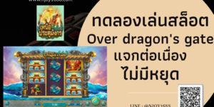 ทดลองเล่นสล็อต เกมส์ Over dragon's gate แจกดี ไม่มีสะดุด