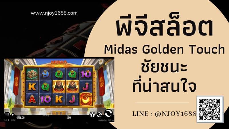 พีจีสล็อต Midas Golden Touch ชัยชนะที่น่าประทับใจ