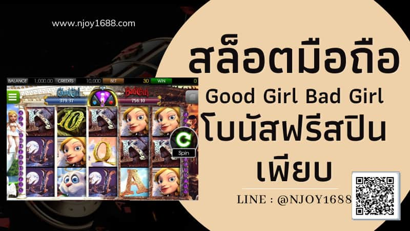 You are currently viewing สล็อตมือถือ Good Girl Bad Girl โบนัส เพียบ