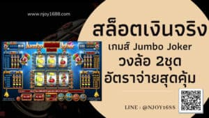 Read more about the article สล็อตเงินจริง เกมส์ Jumbo Joker วงล้อ 2ชุด จ่ายคุ้ม