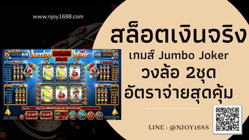 สล็อตเงินจริง เกมส์ Jumbo Joker วงล้อ 2ชุด จ่ายคุ้ม