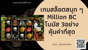 เกมสล็อตสนุกๆ Million BC โบนัส 3อย่าง สุดคุ้ม