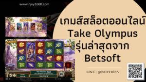 เกมส์สล็อตออนไลน์ Take Olympus ใหม่รุ่นล่าสุด
