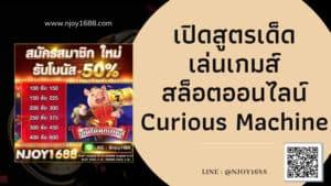 เปิดสูตร เล่นเกมส์สล็อตออนไลน์ Curious Machine