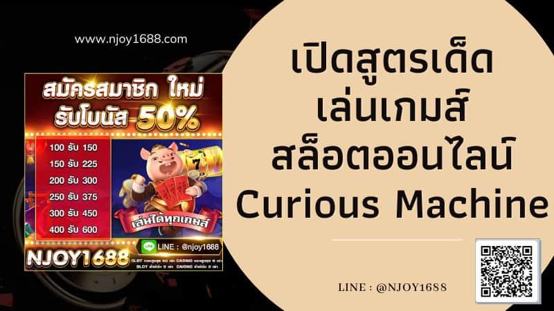You are currently viewing เปิดสูตร เล่นเกมส์สล็อตออนไลน์ Curious Machine