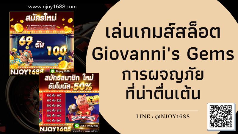 เล่นเกมส์สล็อต Giovanni's Gems การผจญภัย แสนสนุก