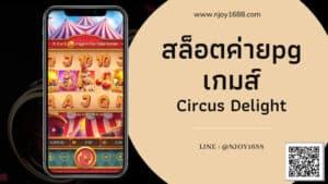 Read more about the article สล็อตค่ายpg เกมส์ Circus Delight จ่ายดี