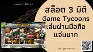 Read more about the article สล็อต 3 มิติ Game Tycoons เล่นผ่านมือถือสะดวก