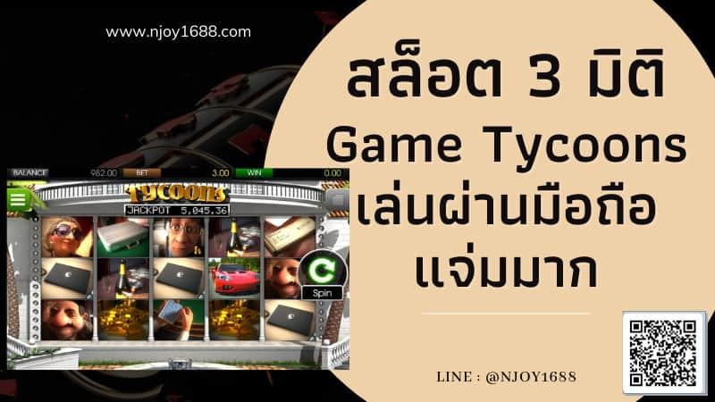 You are currently viewing สล็อต 3 มิติ Game Tycoons เล่นผ่านมือถือสะดวก