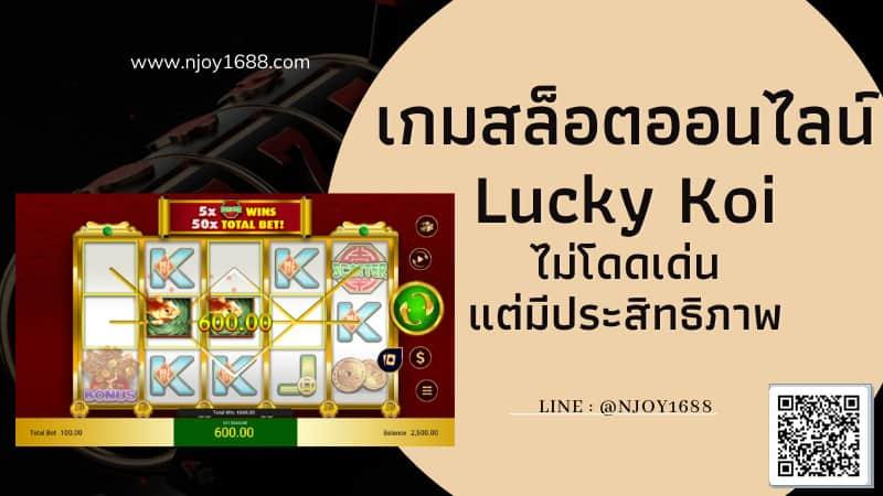 เกมสล็อตออนไลน์ Lucky Koi ไม่โดดเด่น แต่ประสิทธิภาพสูง