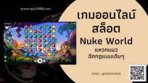 เกมออนไลน์สล็อต Nuke World แหวกแนวแบบเดิมๆ