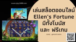 Read more about the article เล่นสล็อตออนไลน์ Ellen's Fortune โบนัส และ ฟรีเกม ครบ