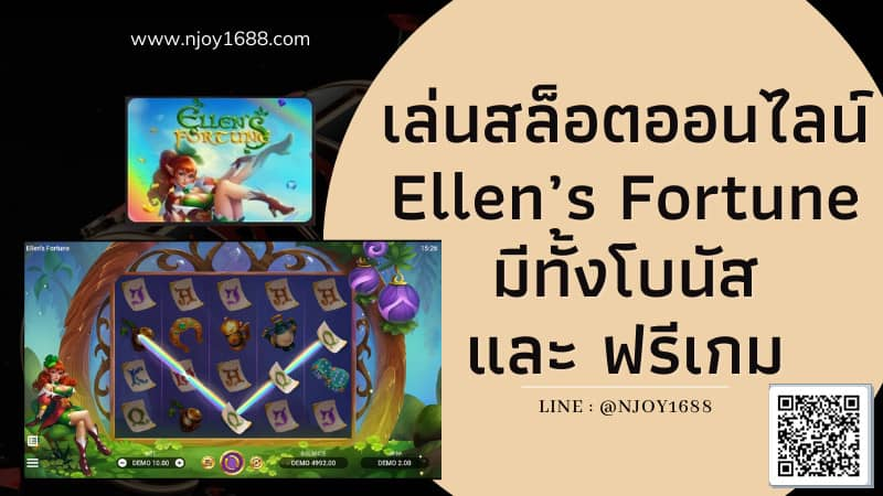 You are currently viewing เล่นสล็อตออนไลน์ Ellen's Fortune โบนัส และ ฟรีเกม ครบ