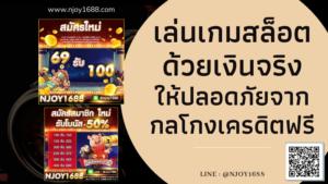 Read more about the article เล่นเกมสล็อตด้วยเงินจริง ให้ปลอดภัยจากกลโกง
