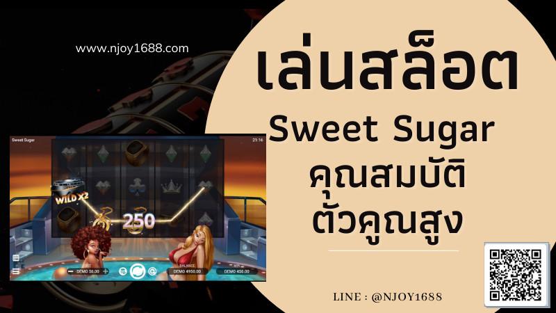 เล่นสล็อต Sweet Sugar คุณสมบัติ ตัวคูณที่ดี