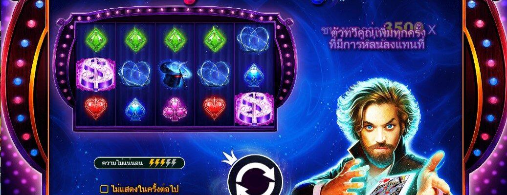 You are currently viewing วีดีโอเกมส์สล็อต ออนไลน์ Vegas Magic อีกเกมที่น่าลอง