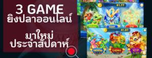 Read more about the article game ยิงปลา ออนไลน์ 3เกมส์ มาใหม่ ไตรมาส3